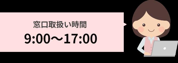 窓口取扱い時間 9:00~17:00
