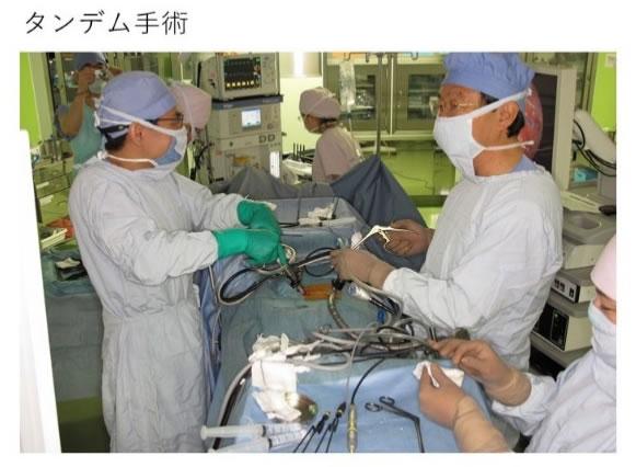 タンデム手術