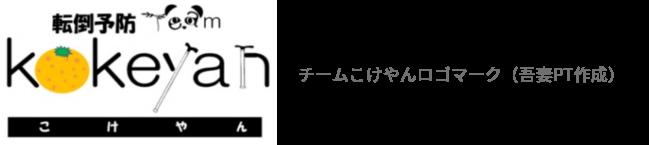チームこけやんロゴマーク(吾妻PT作成)