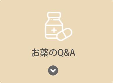 お薬のQ&A